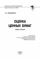 Бердникова Т. Б. - Оценка ценных бумаг
