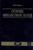 Озеров И.Х. - Основы финансовой науки