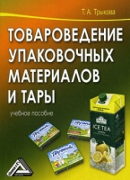 Трыкова Т.А. - Товароведение упаковочных материалов и тары