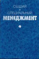 Гапоненко А.Л., Панкрухина А.П. - Общий и специальный менеджмент