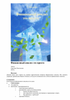 Запольская Светлана - Финансовый анализ это просто