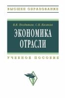 Поздняков В.Я., Казаков С.В. - Экономика отрасли