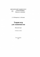 С. Л. Печерский, А. А. Беляева - Теория игр для экономистов. Вводный курс