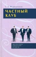 Сергей Медведников - Частный клуб. Организация, управление, развитие