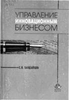 Валдайцев С.В. - Управление инновационным бизнесом.