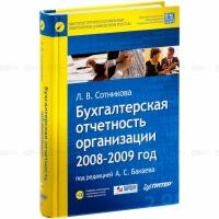 Сотникова Л.В. - Бухгалтерская отчетность организации