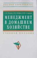 Резник С.Д., Бобров В.А., Егорова Н.Ю. - Менеджмент в домашнем хозяйстве