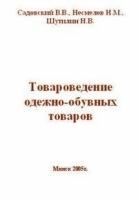 Садовский В.В., Несмелов Н.М. и др. - Товароведение одежно-обувных товаров