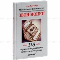 Джеффри Гитомер - Звон монет! Маленькая платиновая книга 32,5 стратегии привлечения денег и личного успеха