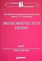 Видяпин Виталий Иванович - Экономическое право. Хрестоматия. Том 1