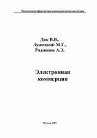 Дик В.В., Лужецкий М.Г., Родионов А.Э. - Электронная коммерция.