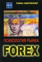Томас Оберлехнер - Психология рынка Forex.