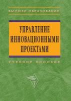 Попов В.Л. - Управление инновационными проектами.