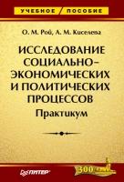 О. М. Рой, А. М. Киселева. - Исследование социально-экономических и политических процессов. Практикум