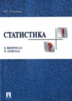 Балинова B. C. - Статистика в вопросах и ответах