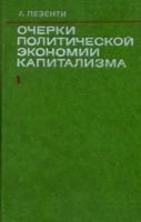 Пезенти А. - Очерки политической экономии капитализма (в двух томах)