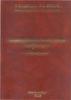 Миронов Г. В. , Буркин С. П. , Шимов В. В. , - Инвестиционно-строительный менеджмент. Справочник