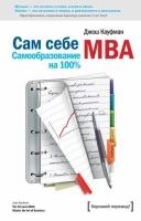 Джош Кауфман - Сам себе MBA. Самообразование на 100 %