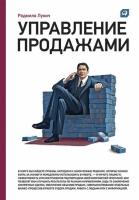 Радмило М. Лукич - Управление продажами.