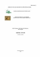 Румянцев Ф. П. , Хавин Д. В. , Бобылев В. В. , Ноздрин В. В - Оценка земли