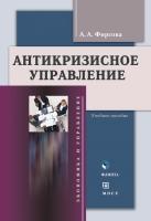 Демчук О.Н., Ефремова Т.А. - Антикризисное управление