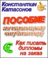 Константин Катасонов - Пособие начинающему студлансеру. Как писать дипломы на заказ