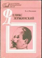 Михалкин Владимир Анатольевич - Ф. Э. Дзержинский - экономист
