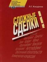 Кисурина Л.Г. - Сложные сделки