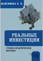 Максимова В.Ф. - Инвестиции