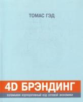 Томас Гэд - 4D брэндинг взламывая корпоративный код сетевой экономики.