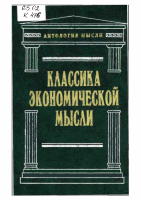 Семенов А.М. - Классика экономической мысли. Сочинения