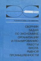 Манасуева Н.Ш., Новикова О.В. - Сборник задач по экономике, организации и планированию работы флота рыбной промышленности