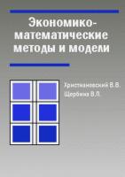 Христиановский В.В., Щербина В.П. - Экономико-математические методы и модели. Теория и практика