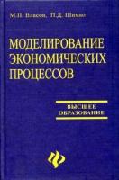 Власов М. П., Шимко П. Д. - Моделирование экономических процессов