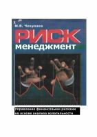 М.В. Чекулаев - Риск-менеджмент. Управление финансовыми рисками на основе волатильности