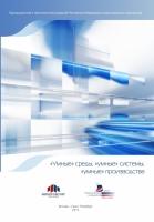 Княгинин В.Н., Липецкая М.С. - Умные среды, умные системы, Умные производства