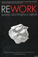 Джейсон Фрайд, Дэвид Хайнемайер Хенссон - Rework. Бизнес без предрассудков