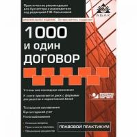 Коллектив авторов Батяев А.А. Бобкова О.В. - «1000» и один договор на все случаи жизни