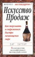 Зиглар.З - Искусство продаж