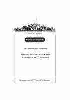 Погребинская Е.А. - Экономические основы инновационной деятельности