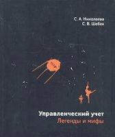Николаева С.А., Шебек С.В. - Управленческий учет. Легенды и мифы