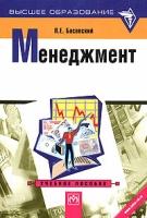 Высшее образование - Басовский Л.Е., Протасьев В.Б. - Управление качеством