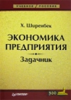 Ширенбек Х. - Экономика предприятия