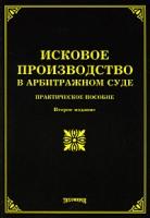 Коллектив авторов Ю. В. Суняев, Ю. В. Фомина, И. Н. Гуляева - Договоры в коммерческой деятельности