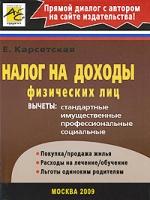 Карсетская Е. В. - Налог на доходы физических лиц