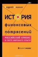 Аникин Андрей - История финансовых потрясений. Российский кризис в свете мирового опыта