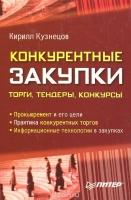 Кузнецов К.В. - Прокьюремент тендеры, конкурсы, конкурентные закупки