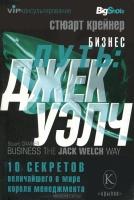 Крейнер С. Бизнес путь Джек Уэлч. 10 секретов величайшего в мире короля менеджмента