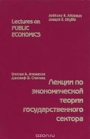 Аткинсон Э.Б., Стиглиц Дж.Э. - Лекции по экономической теории государственного сектора
