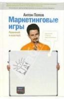Попов Антон - Маркетинговые игры. Развлекай и властвуй